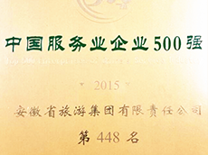 2015年度中国服务业企业500强